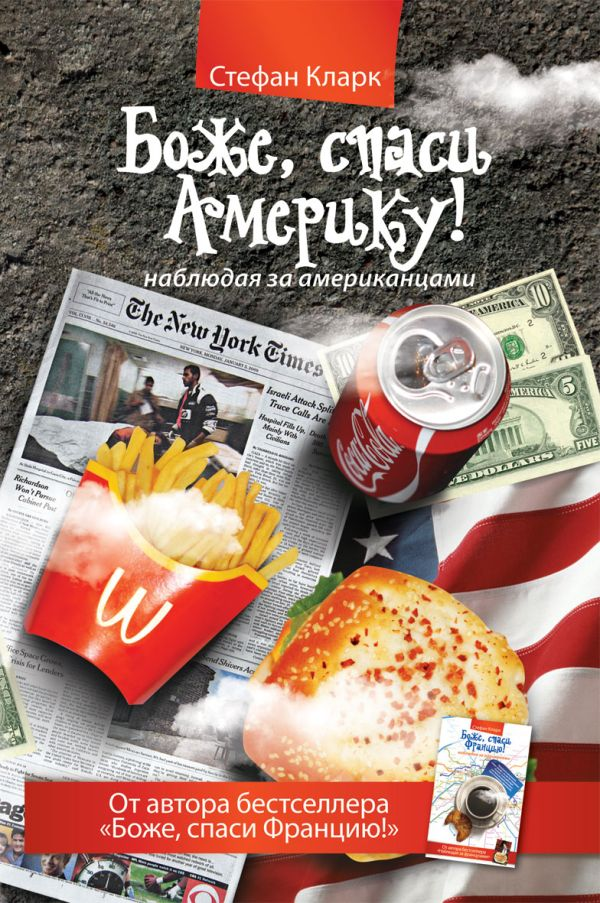 Боже, спаси Америку! Наблюдая за американцами Кларк Стефан