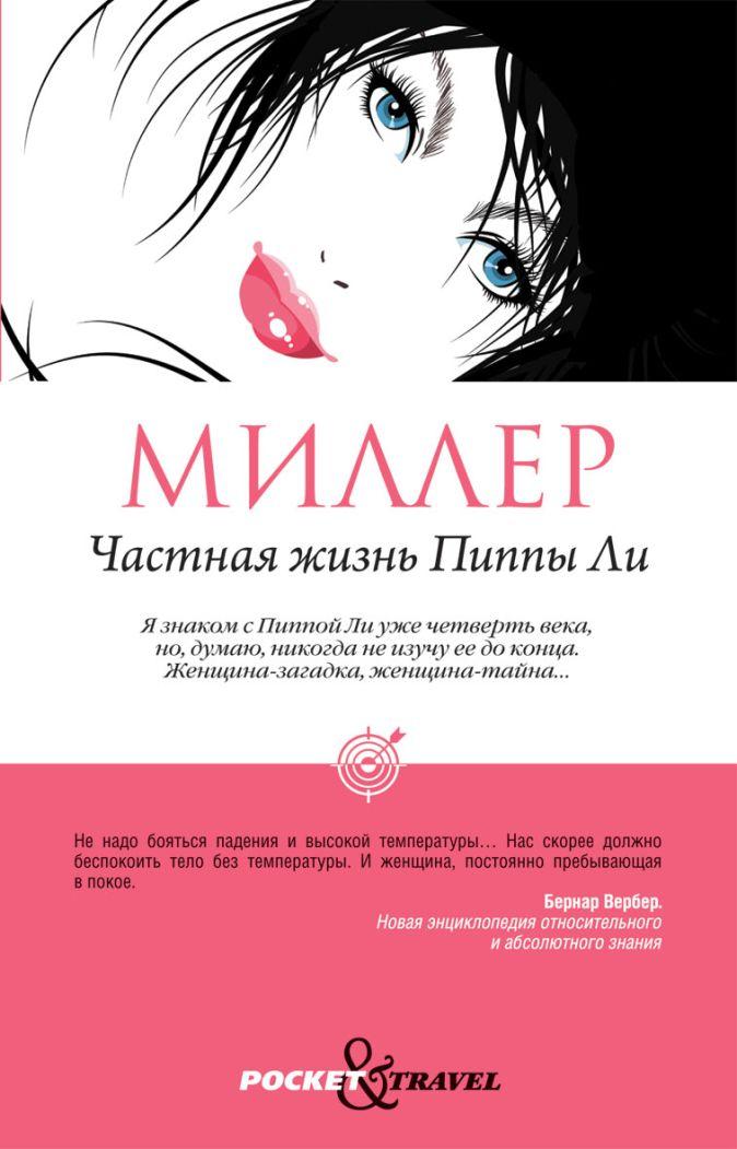 Миллер Р. - Частная жизнь Пиппы Ли обложка книги