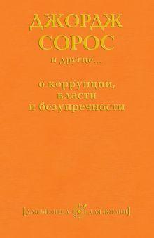 Джордж Сорос и другие... о коррупции, власти и безупречности