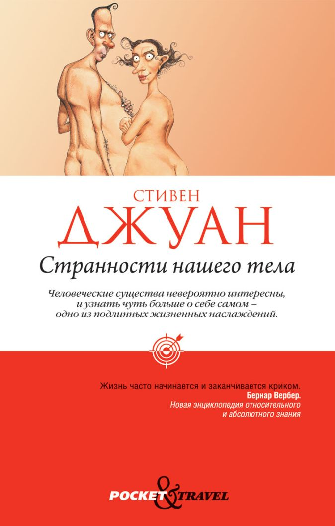 Джуан С. - Странности нашего тела обложка книги