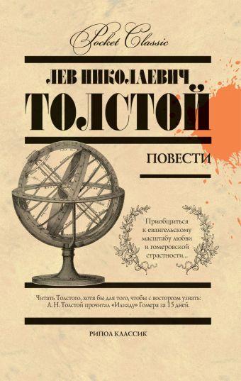Повести Толстой Л.Н.