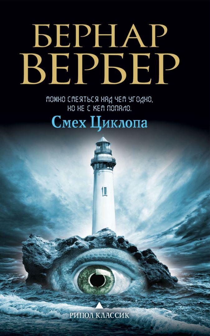 Вербер Б. - Смех Циклопа обложка книги