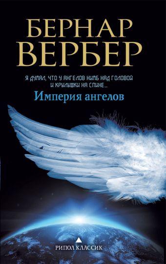 Империя ангелов Вербер Б.