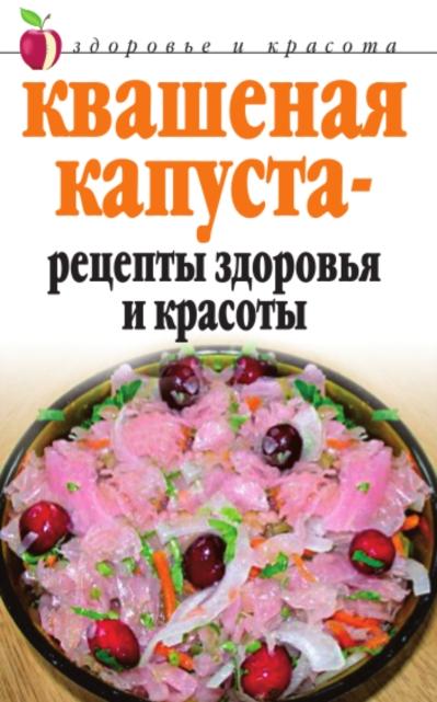 Жалпанова А. - Квашеная капуста - рецепты здоровья и красоты обложка книги