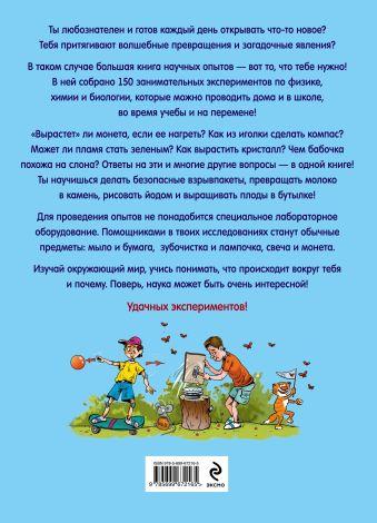 Большая книга научных опытов для школьников Болушевский С.В., Зарапин В.Г., Яковлева М.А.