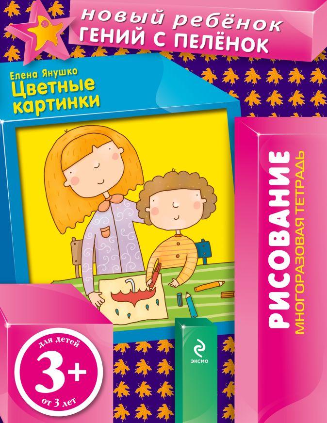 Янушко Е.А. - 3+ Цветные картинки (многоразовая тетрадь) обложка книги