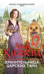 Анна Князева - Хранительница царских тайн обложка книги