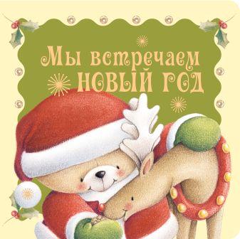 Александрова З.Н., Бокова Т.В., Токмакова И.П. - Мы встречаем Новый год обложка книги