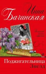 Бачинская И.Ю. - Поджигательница звезд обложка книги