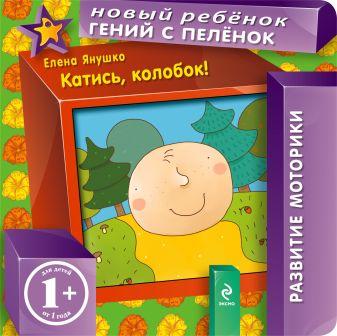 Янушко Е.А. - 1+ Катись, колобок! обложка книги