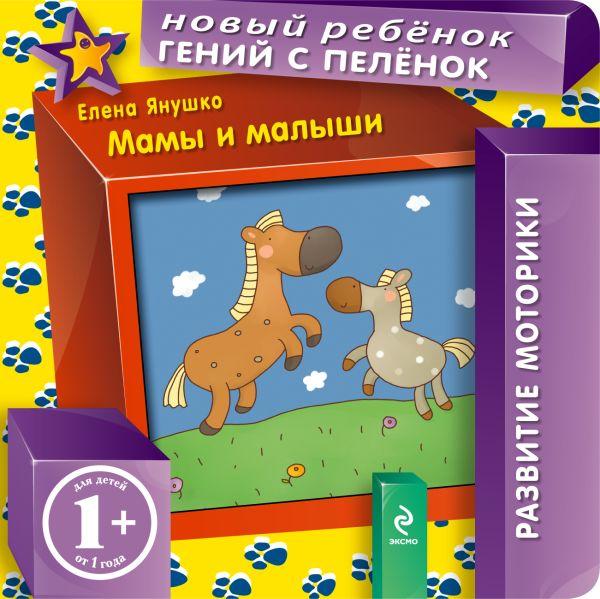 1+ Мамы и малыши Янушко Е.А.