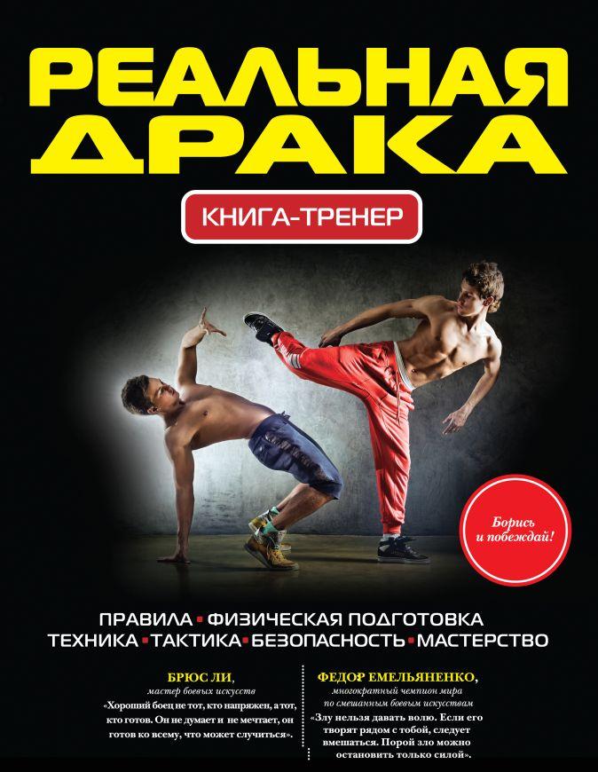 Реальная драка. Книга-тренер Ситников П.С.