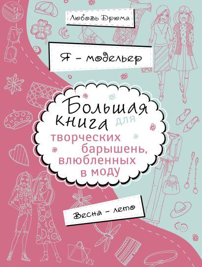 Я – модельер. Большая книга для творческих барышень, влюбленных в моду. Весна-лето - фото 1