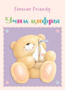 Forever Friends. Книжки для малышек