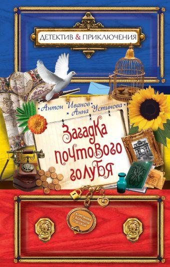 Загадка почтового голубя Иванов А.Д., Устинова А.В.
