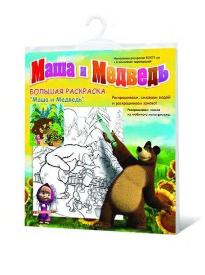 """раскраска """"МАША И МЕДВЕДЬ"""" в огороде, напольная, Маша и Медведь - фото 1"""