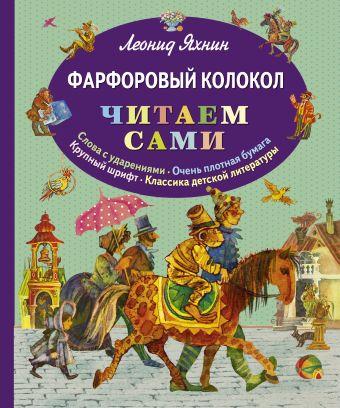 Фарфоровый колокол Яхнин Л.Л.