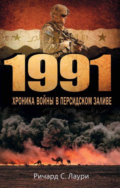 1991. Хроника войны в Персидском заливе - фото 1