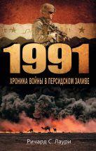 Лаури Р.С. - 1991. Хроника войны в Персидском заливе' обложка книги