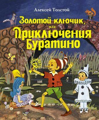 Алексей Толстой - Золотой ключик, или Приключения Буратино (ил. Е. Мешкова) обложка книги