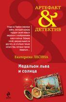 Лесина Е. - Медальон льва и солнца' обложка книги