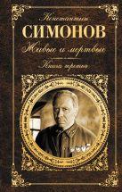 Симонов К.М. - Живые и мертвые. Книга третья (Последнее лето)' обложка книги