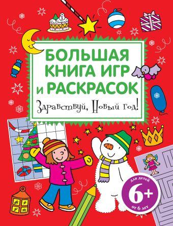 Здравствуй, Новый год! Большая книга игр и раскрасок