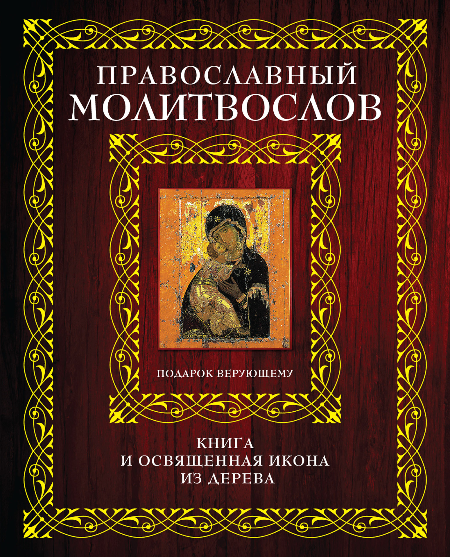 Молитвослов в футляре [Мал. Книга+икона] специи большая кулинарная книга в футляре