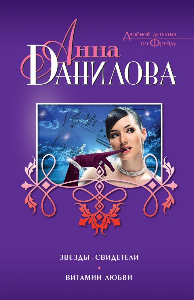 Данилова А.В. - Звезды-свидетели. Витамин любви обложка книги