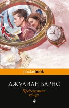 Барнс Дж. - Предчувствие конца' обложка книги