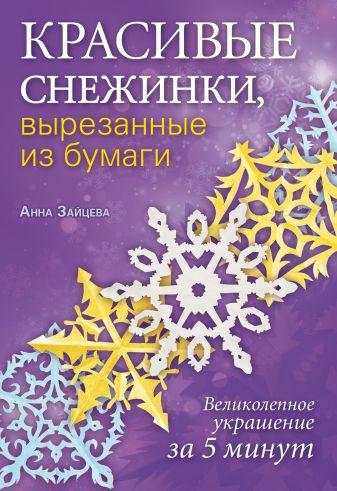Зайцева А.А. - Красивые снежинки, вырезанные из бумаги обложка книги