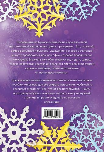 Красивые снежинки, вырезанные из бумаги Зайцева А.А.