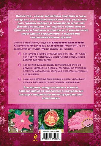 Новогодние поделки вместе с детьми Барышева Е., Чесалова А., Пугачева Е.