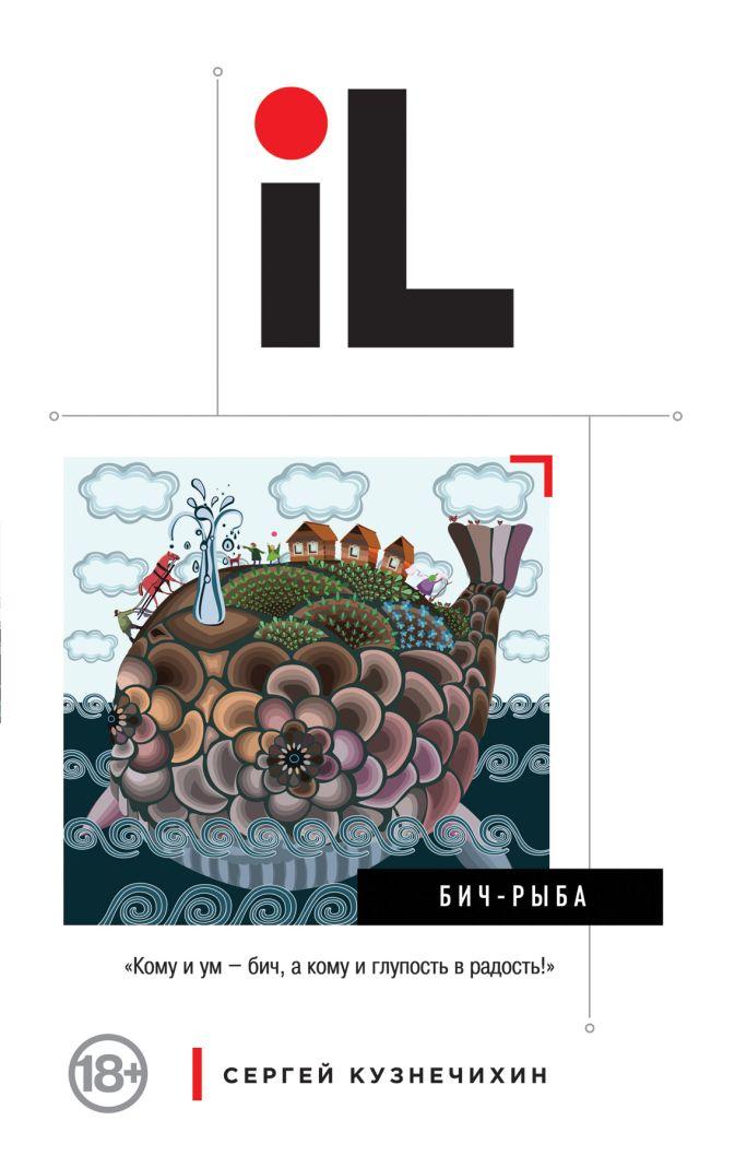 Кузнечихин С.Д. - БИЧ-Рыба обложка книги
