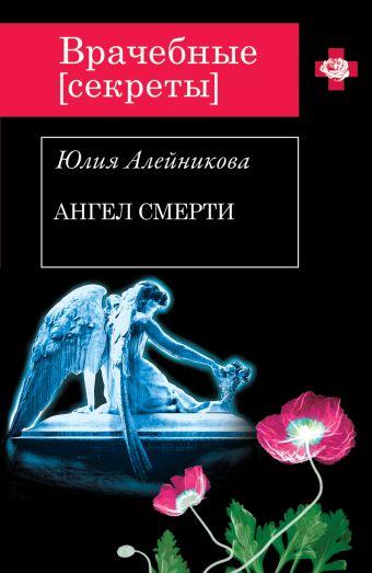 Ангел Смерти Алейникова Ю.