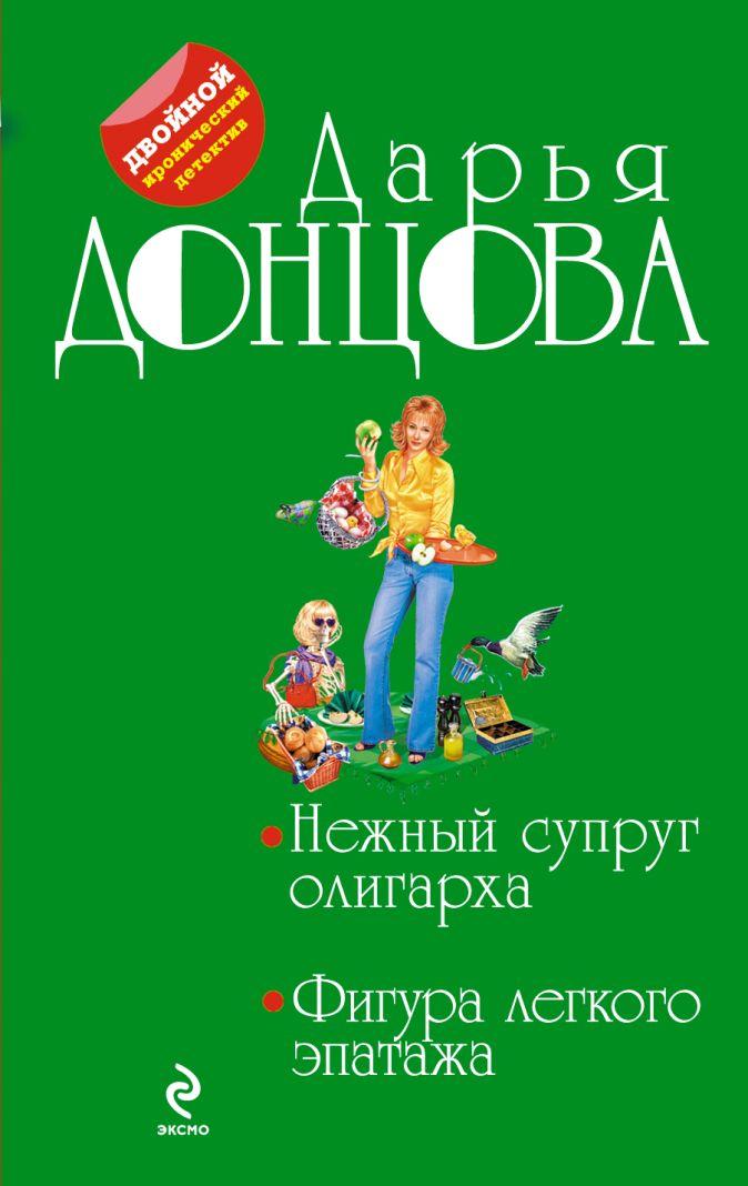 Донцова Д.А. - Нежный супруг олигарха. Фигура легкого эпатажа обложка книги