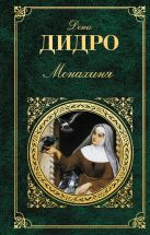 Дидро Д. - Монахиня' обложка книги