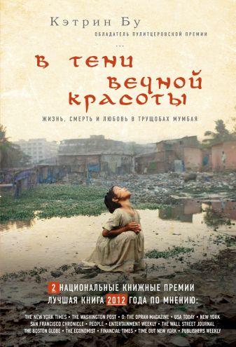 Кэтрин Бу - В тени вечной красоты. Жизнь, смерть и любовь в трущобах Мумбая обложка книги