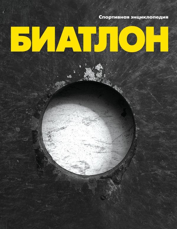 Zakazat.ru: Биатлон. Москаленко Р.В.