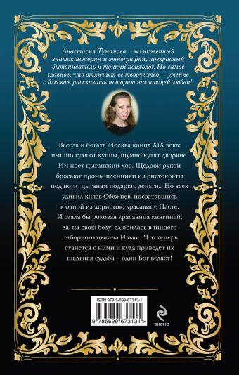 Роковая красавица Туманова А.