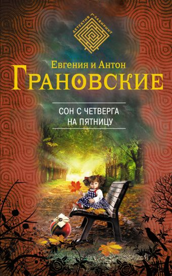 Сон с четверга на пятницу Грановская Е., Грановский А.