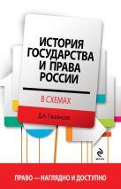 Пашенцев Д.А. - История государства и права России в схемах' обложка книги