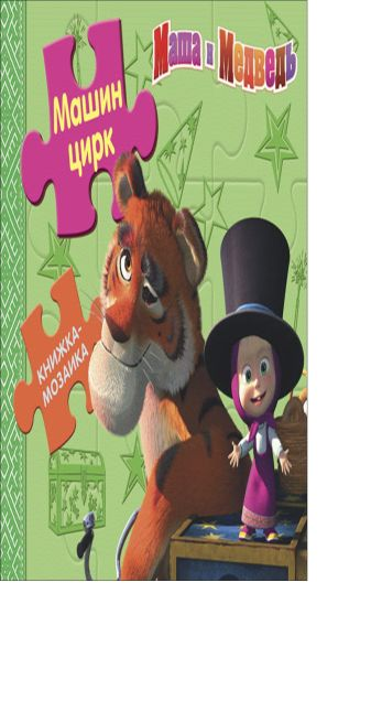 Машин цирк. Маша и Медведь. Книжка-мозаика.