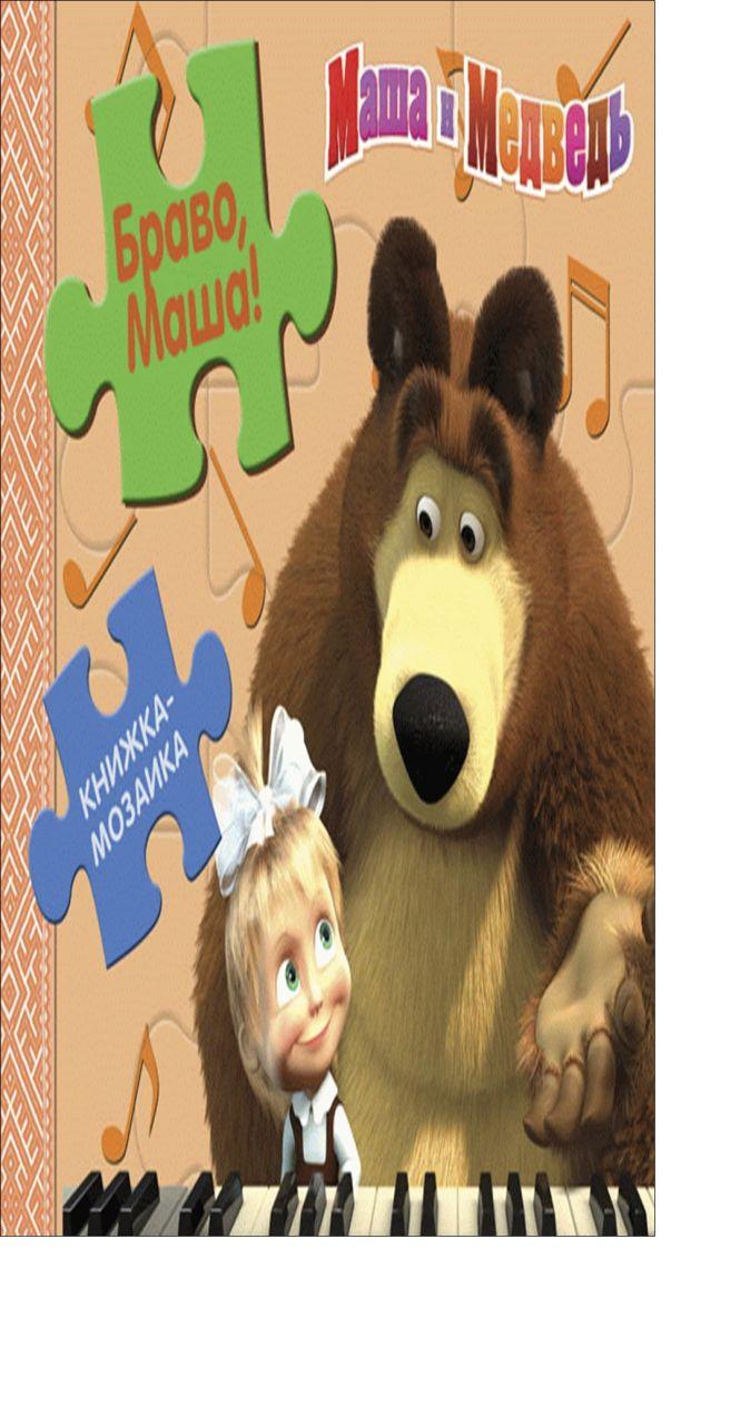 Браво, Маша! Маша и Медведь. Книжка-мозаика.
