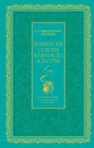 Александрова-Игнатьева П.П. - Практические основы кулинарного искусства (зеленая)' обложка книги