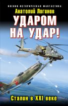 Логинов А.А. - Ударом на удар! Сталин в XXI веке' обложка книги