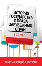 Пашенцев Д.А. - История государства и права зарубежных стран в схемах' обложка книги