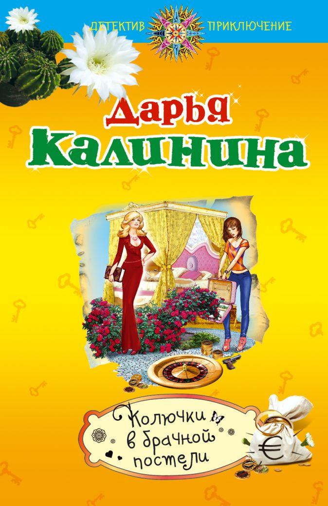 Калинина Д.А. - Колючки в брачной постели обложка книги
