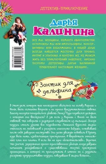 Зонтик для дельфина Калинина Д.А.