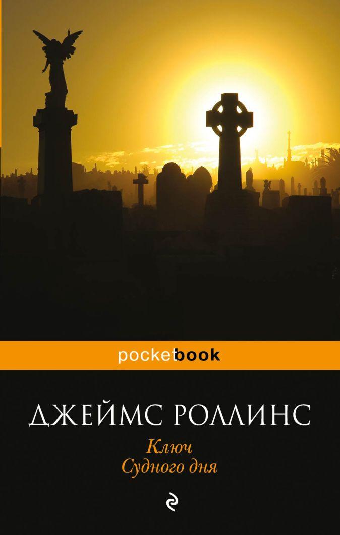 Роллинс Дж. - Ключ Судного дня обложка книги
